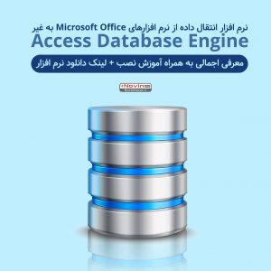 آموزش نصب Access Database Engine + لینک دانلود
