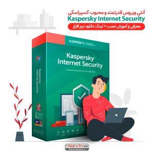 آموزش نصب آنتی ویروس Kaspersky